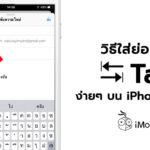 How To Key Tab On Iphone Ipad