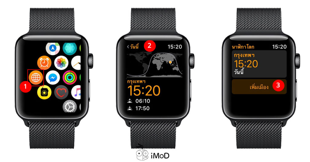 How To Manage Time Zone Watch Os 5 Apple Watch 1