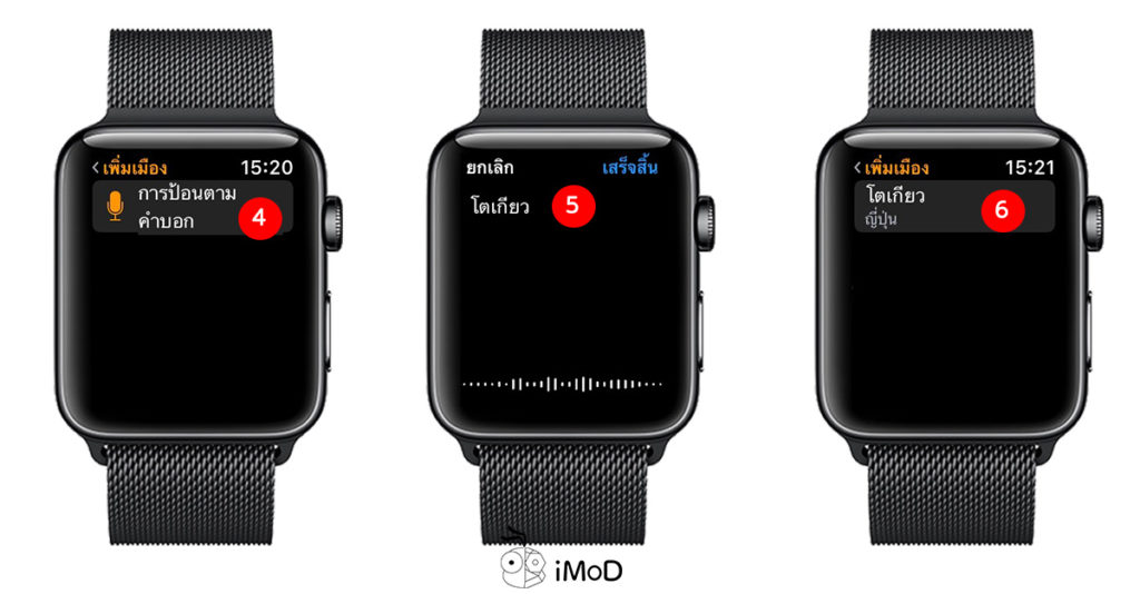 How To Manage Time Zone Watch Os 5 Apple Watch 2