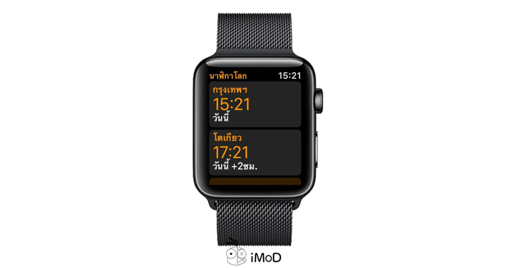 How To Manage Time Zone Watch Os 5 Apple Watch 3