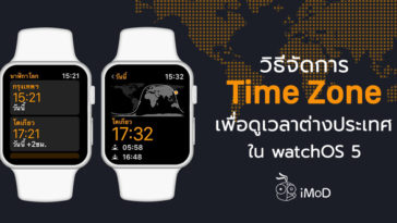 How To Manage Time Zone Watch Os 5 Apple Watch
