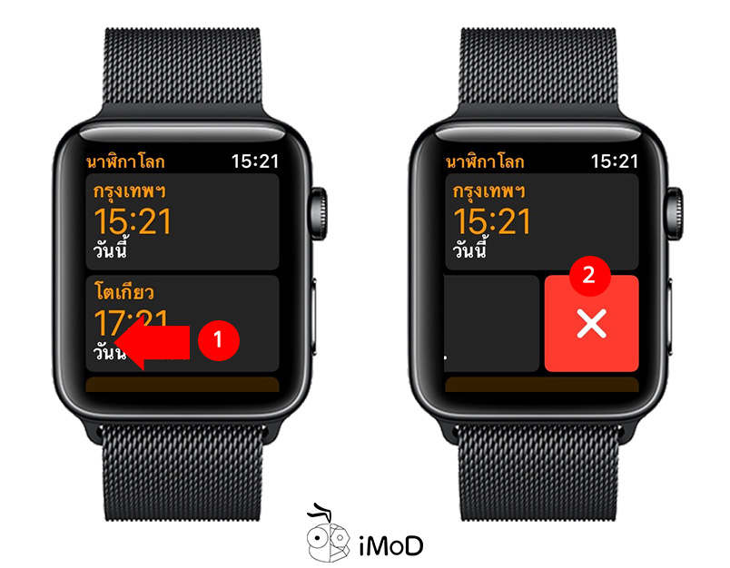 How To Manage Time Zone Watch Os 5 Apple Watch 4