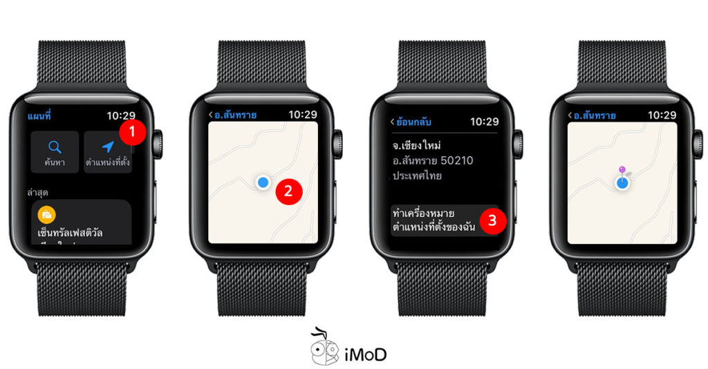 How To Mark Location Apple Watch 1
