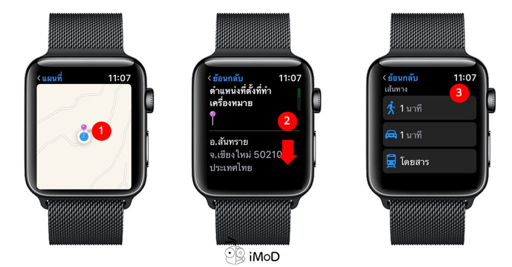 How To Mark Location Apple Watch 2