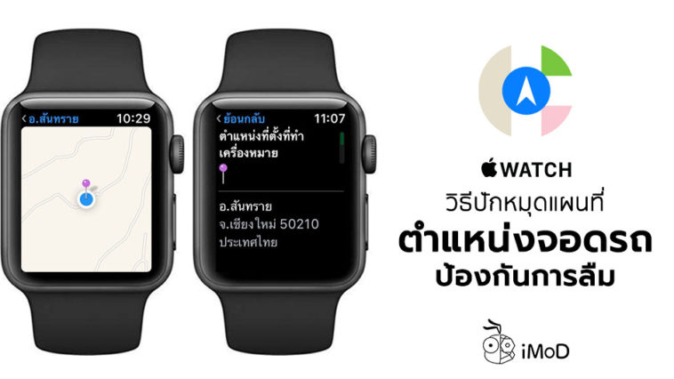How To Mark Location Apple Watch Cover