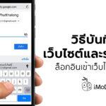 How To Save Website Password Iphone Ipad