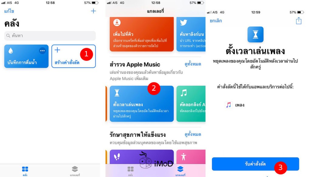 How To Set Limit Time To Play Apple Music Playlist 1