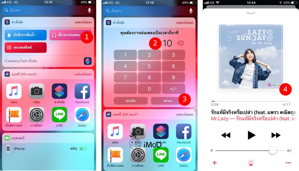 How To Set Limit Time To Play Apple Music Playlist 4