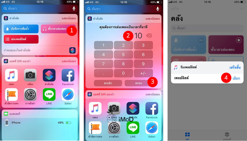 How To Set Limit Time To Play Apple Music Playlist 6