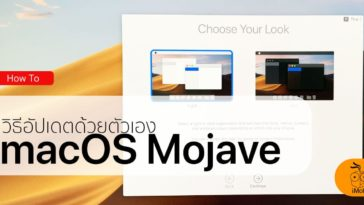 How To Update Macos Mojave Cover