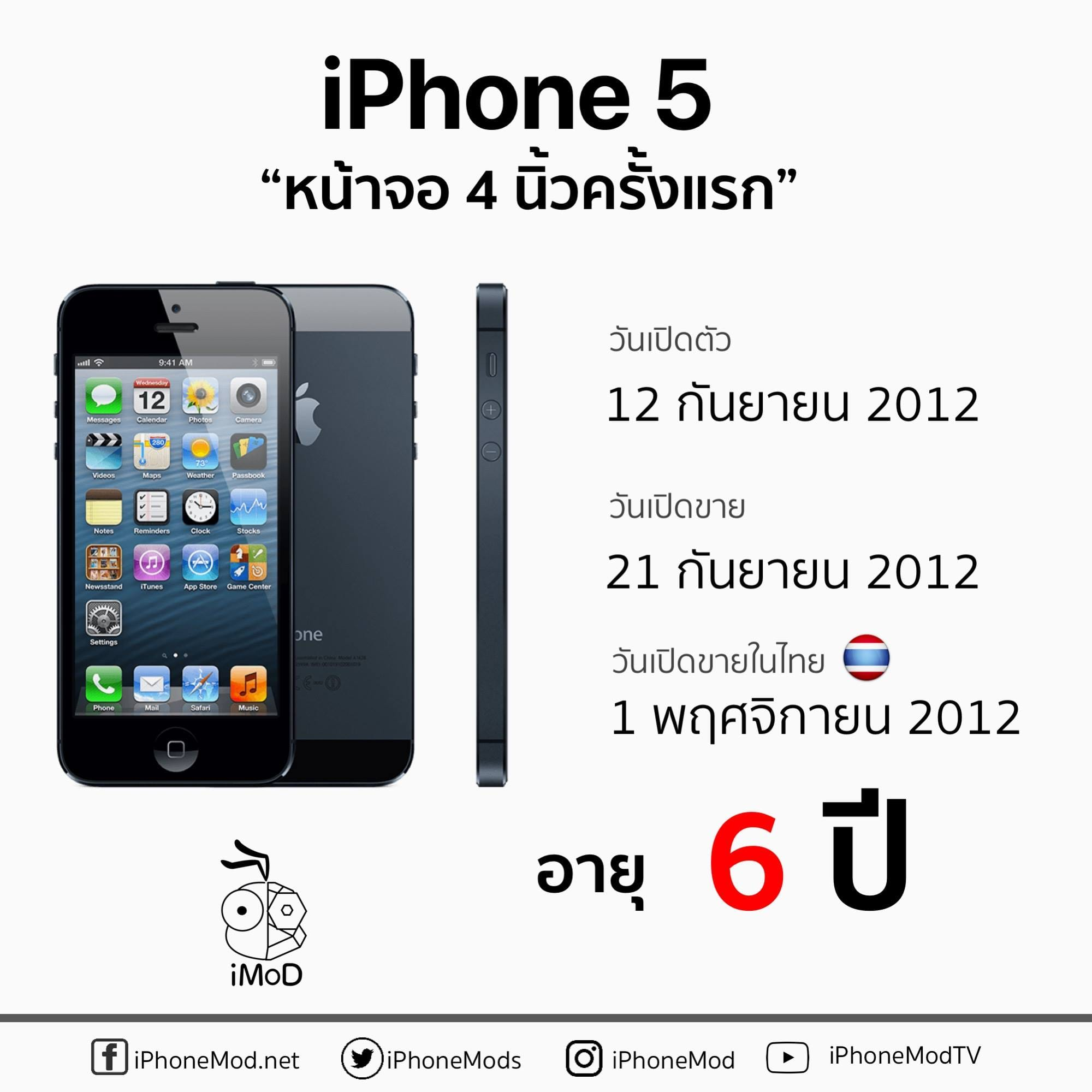 Iphone 5 Launch Thailand