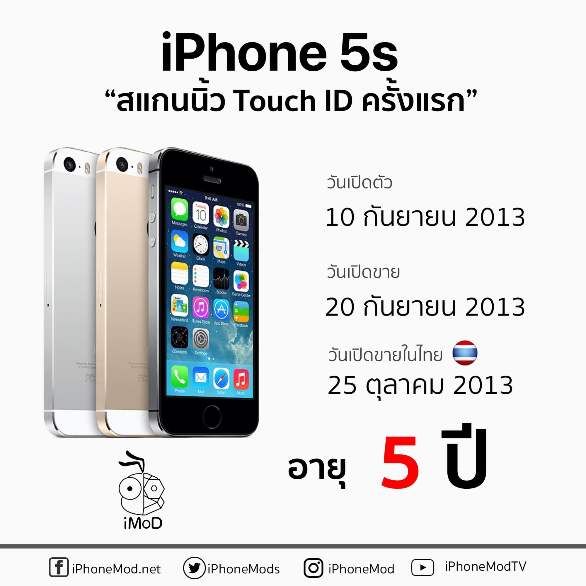 Iphone 5s Launch Thailand