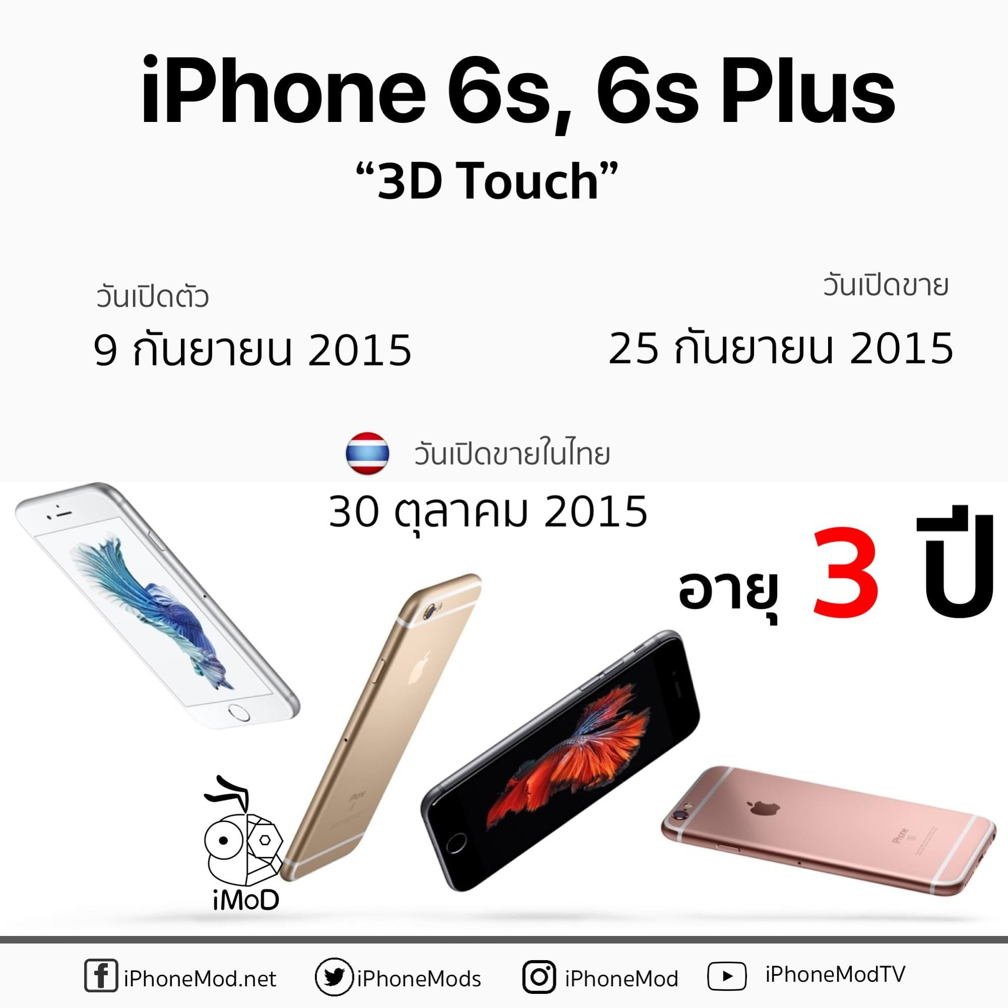 Iphone 6s Launch Thailand
