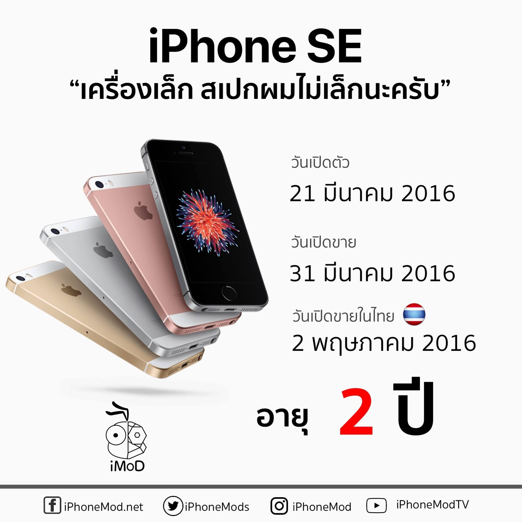 Iphone Se Launch Thailand