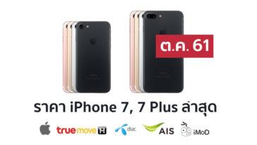 Iphone7pricelist Oct 2018