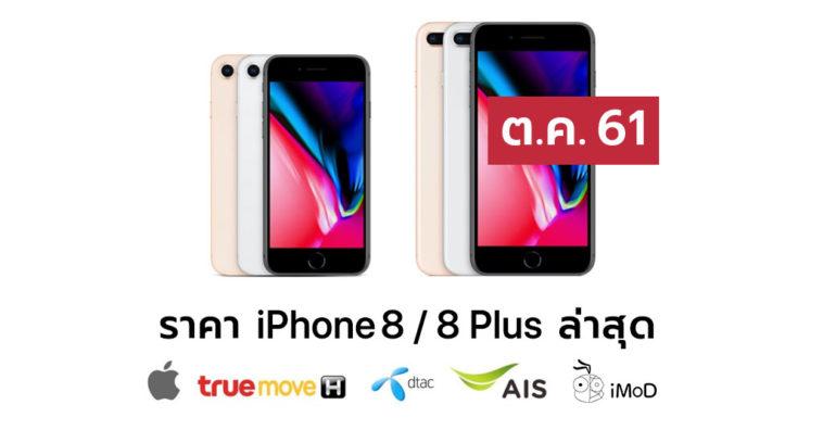 Iphone8pricelist Oct 2018