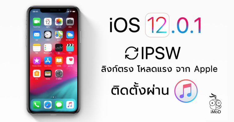 Ios 12 0 1 Ipsw Download
