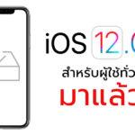 Ios 12 0 1 Released