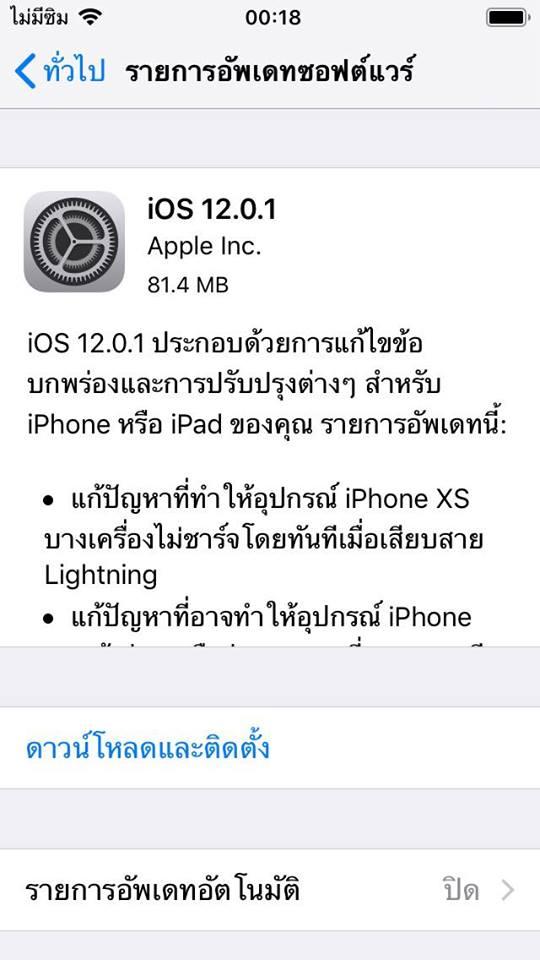 Ios 12 0 1 Released Img 2