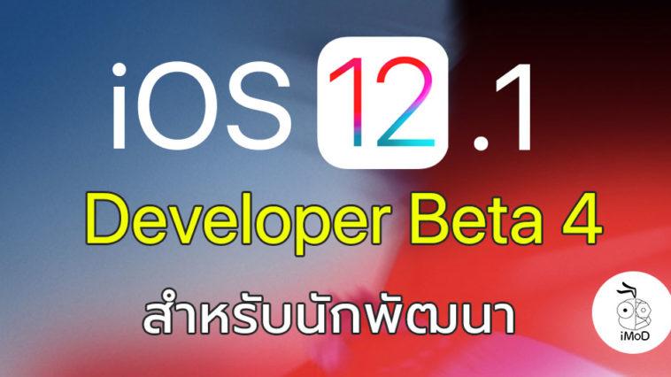 Ios 12 1 Developer Beta 4 Seed