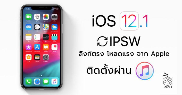 Ios 12 1 Ipsw Download