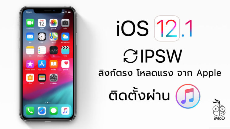 Ios 12 1 Ipsw Download
