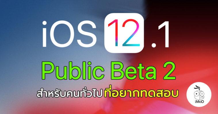 Ios 12 1 Public Beta 2 Seed