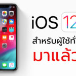 Ios 12 1 Released Cover