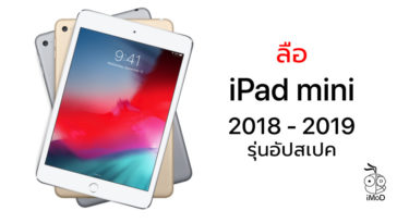 Ipad Mini 2018 Rumors