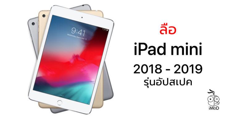 Ipad Mini 2018 Rumors