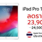 Ipad Pro 10 5 Inch Discount