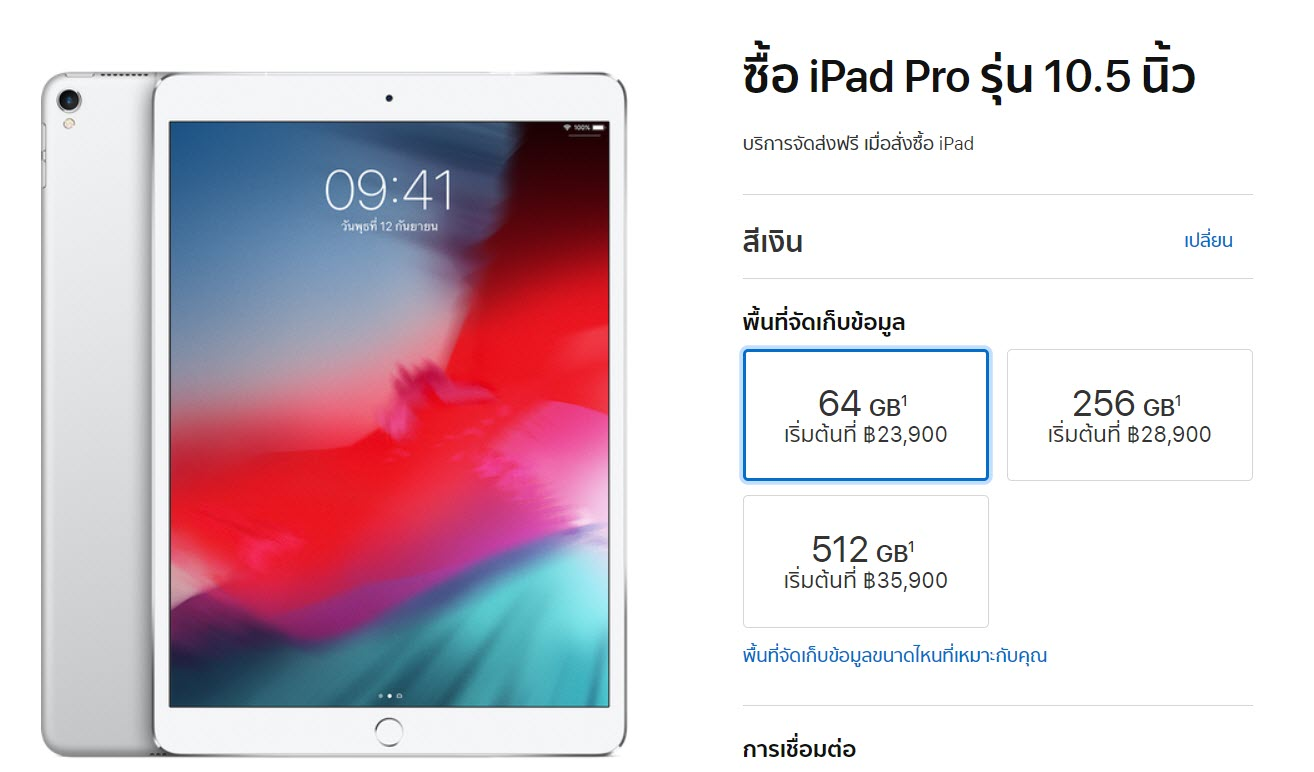 Ipad Pro 10 5 Inch Discount Img 1