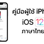 Iphone Ios 12 User Guide Th Cover
