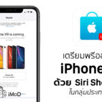 Iphone Xr Apple Store App Pre Order Siri Shortcut