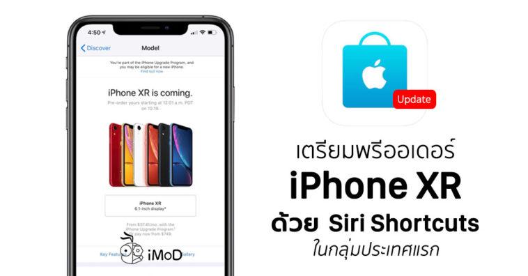 Iphone Xr Apple Store App Pre Order Siri Shortcut