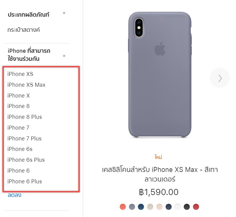 Iphone Xr Case Not Appear Apple Store Img 1