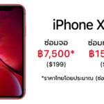 Iphone Xr Repair Service Price Cover