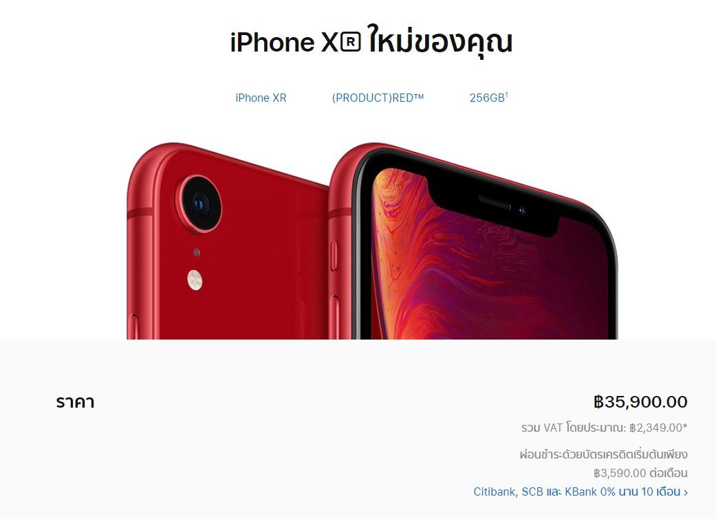 Iphone Xr Th 1