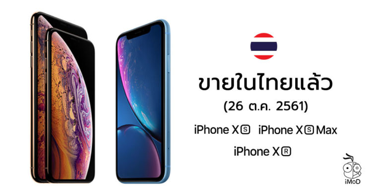 Iphone Xs Iphone Xr Th Released Cover