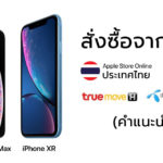 Iphone Xs Iphone Xs Max Iphone Xr Pre Order Guide
