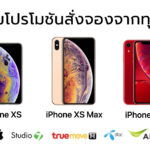 Iphone Xs Iphone Xs Max Iphone Xr Price Promotion 19 Oct 2018 Cover