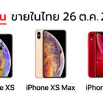 Iphone Xs Iphone Xs Max Iphone Xr Th Release Date Confirm