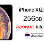 Iphone Xs Max 256gb Gold Sold Out First Day Th Pre Order