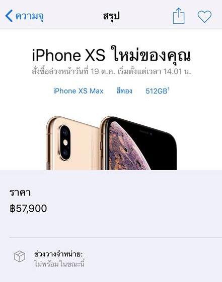 Iphone Xs Max 512 Gb Price Th