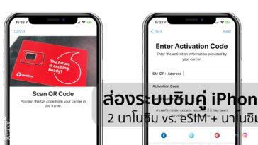 Iphone Xs Max Esim Activation Cover2