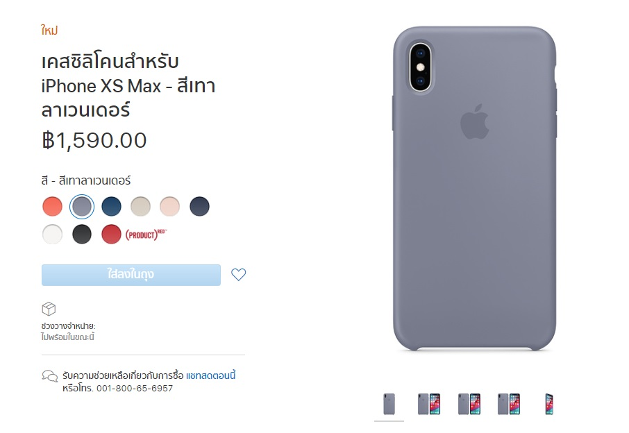 Iphone Xs Max Silicone Case Apple