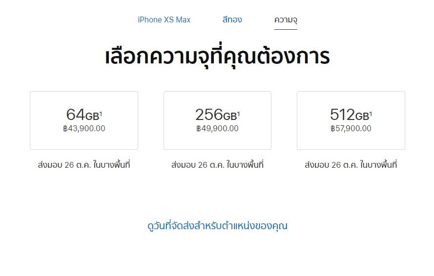 Iphone Xs Th 1
