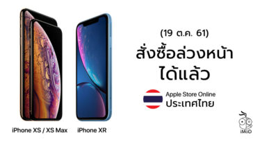 Iphone Xs Th Start Pre Order