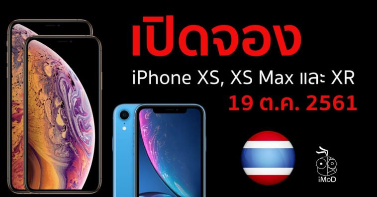 Iphone Xs Xr Pre Order Thailand
