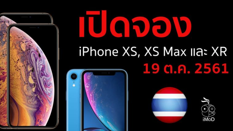 Iphone Xs Xr Pre Order Thailand
